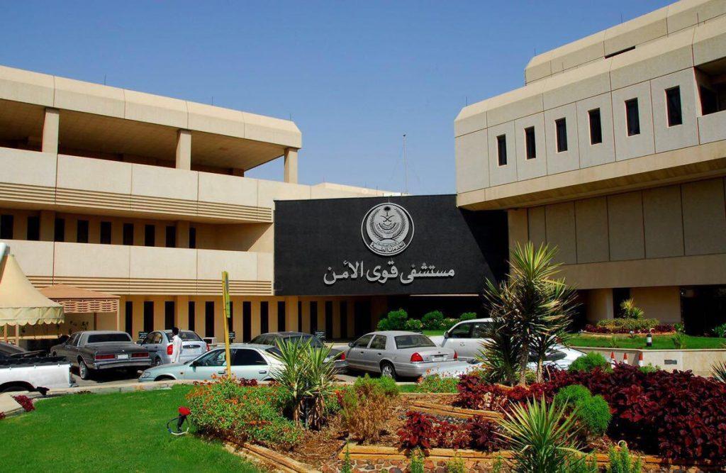 برنامج مستشفى قوى الأمن الرياض