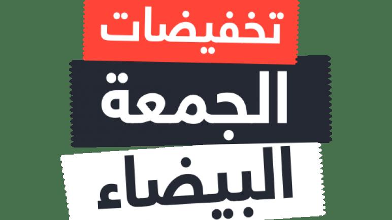 موعد عروض وتخفيضات الجمعة البيضاء 2020 في السعودية