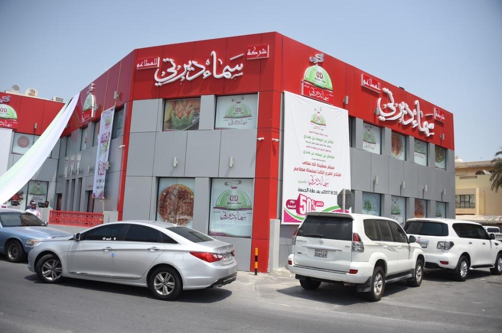 رقم مطعم سماء ديرتي الرفاع الشرقي