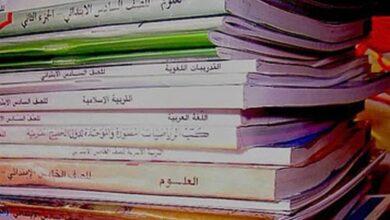 تحميل الكتب الدراسية السعودية 1442 لجميع المراحل