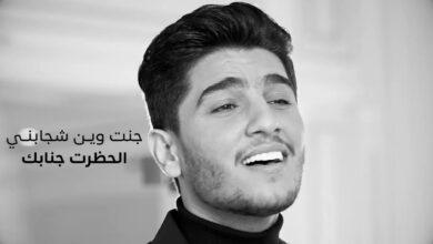 كلمات أغنية مرايتك محمد عساف
