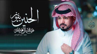 كلمات اغنية الحنين يفوز عبدالله ال مخلص