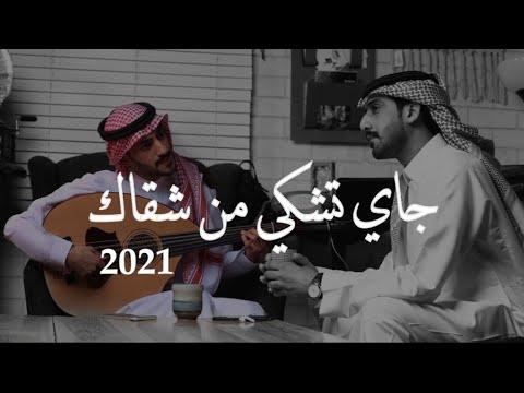كلمات اغنية جاي تشكي عمر وَ محمد المهنا