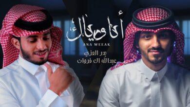 كلمات شيلة انا وياك بدرالعزي و عبدالله ال فروان