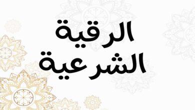 ما يعوذ به المريض من القرآن الكريم والأدعية المشروعة طلبا للشفاء من الله تعالى ، تعريف