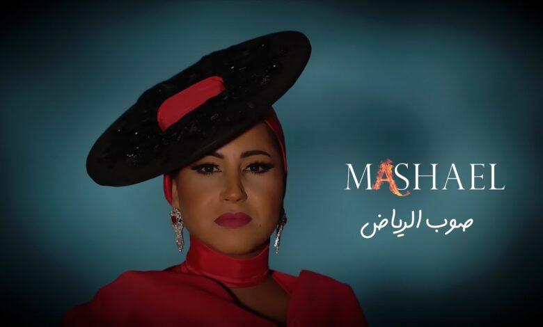 كلمات اغنية صوب الرياض مشاعل
