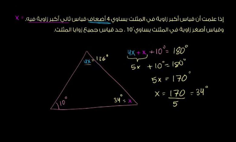 مجموع قياسات زوايا المثلث يساوي