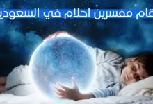 ارقام مفسرين احلام يردون بسرعه 2021
