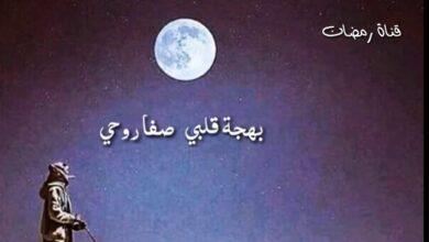 اقبل قمرك بعد غياب كلمات