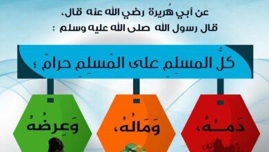 جاء الاسلام بحفظ عرض المسلم وماله ودمه