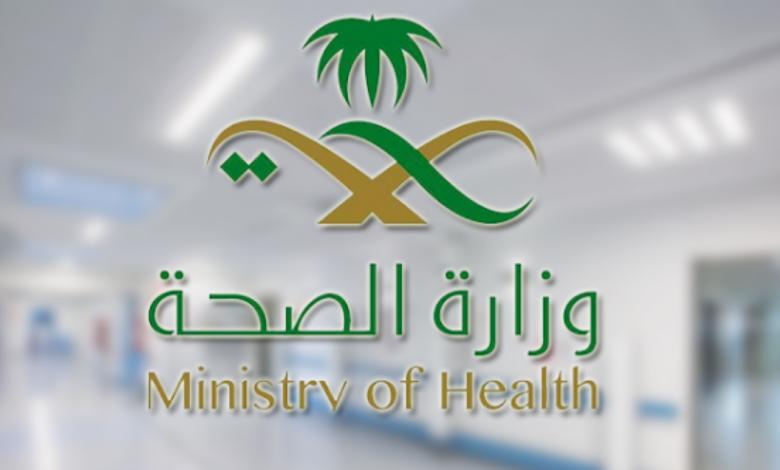 رابط التسجيل لبرنامج الأمن الصحي 1442 وزارة الصحة السعودية