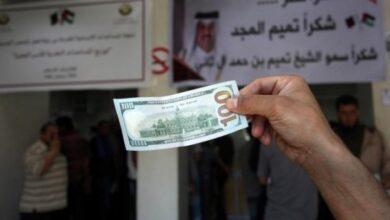 رابط فحص المنحة القطرية 100 دولار لشهر أبريل 2021