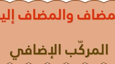 في اي جمله وقعت كلمه البيت مضاف اليه