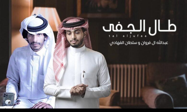 كلمات اغنية طال الجفى عبدالله ال فروان و سلطان الفهادي