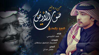 كلمات اغنية مين يصدق فهد الكبيسي