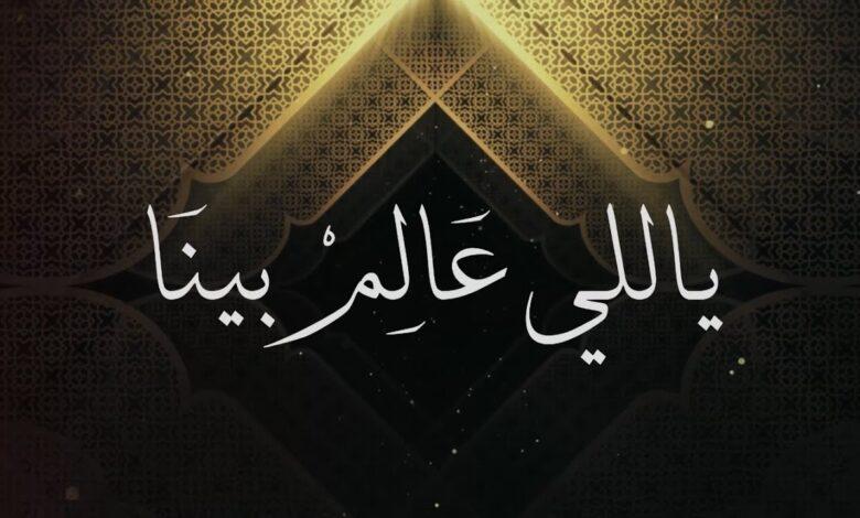 كلمات دعاء ياللي عالم بينا محمد حماقي 2021