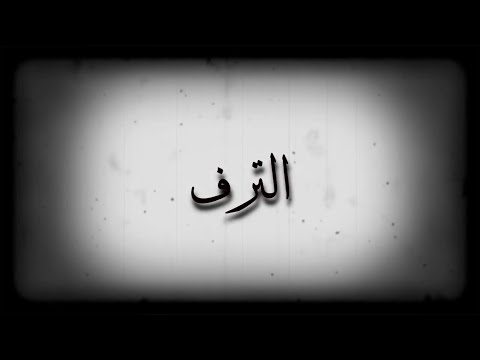 كلمات شيلة الترف نياف تركي