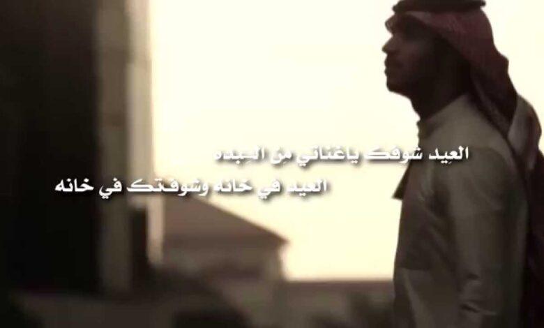 كلمات شيلة العيد شوفك