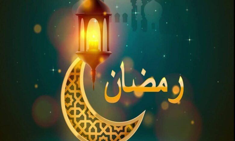 كيف ارد على رمضان كريم