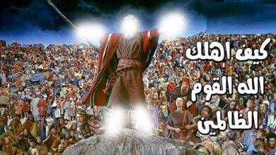 ما نوع العذاب الذي عذب به الله قوم نوح