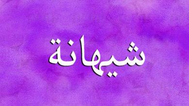 معنى اسم شيهانه وابرز صفاته الشخصية