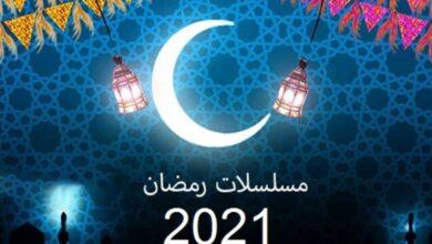 مواعيد مسلسلات رمضان 2021 على قناة أون دراما والحياة وقناة MBC مصر والنهار