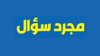 تعبير انجليزي عن الكويت في الماضي والحاضر