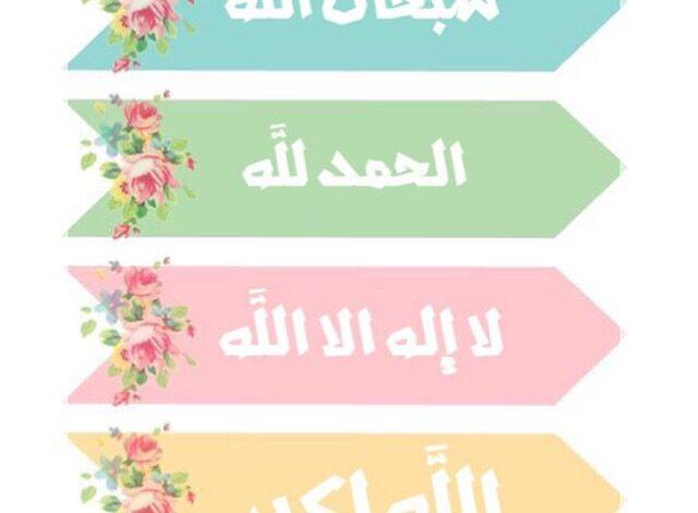 احب الكلام الى الله اربع كلمات