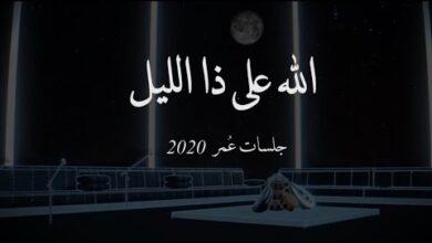 الله على ذا الليل كلمات