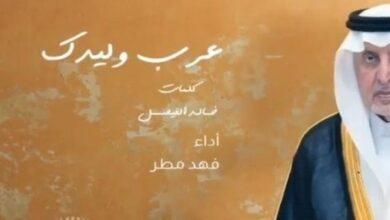 قصيدة عرب وليدك كلمات