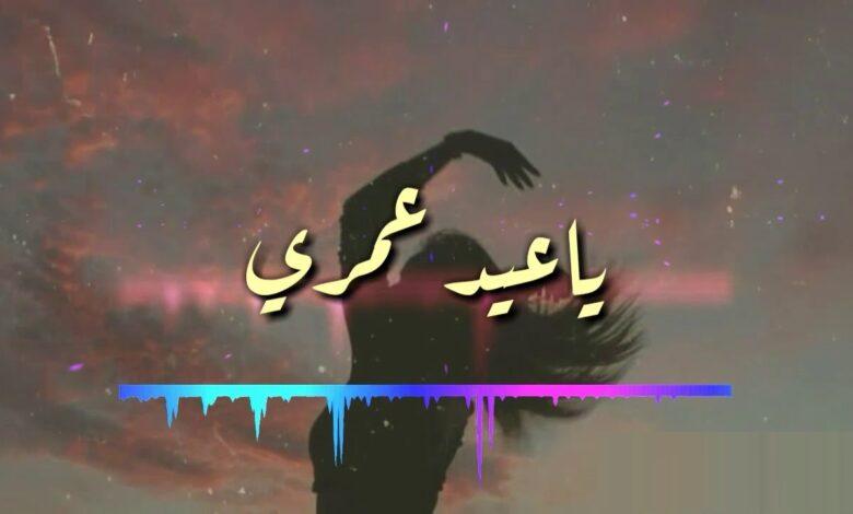 عيدي مبارك فيك ياعيد الايام كلمات