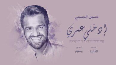 كلمات اغنية ادخلي عمري حسين الجسمي