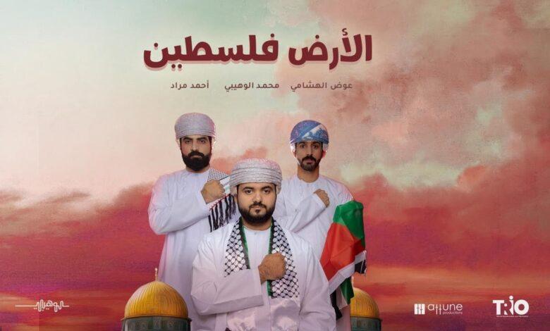 كلمات اغنية الأرض فلسطين محمد الوهيبي 2021
