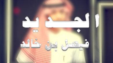 كلمات اغنية الجديد فيصل بن خالد