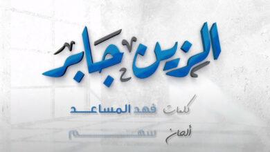 كلمات اغنية الزين جابر راشد الماجد