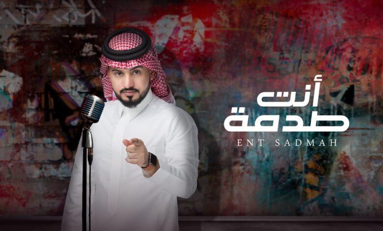 كلمات اغنية انت صدمة عبدالله ال مخلص