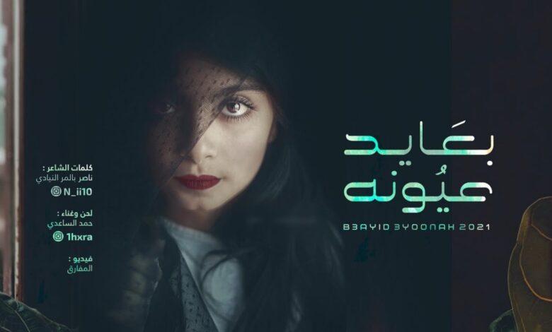 كلمات اغنية بعايد عيونه حمد الساعدي