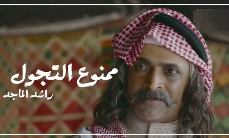 كلمات اغنية تتر مسلسل ممنوع التجول راشد الماجد