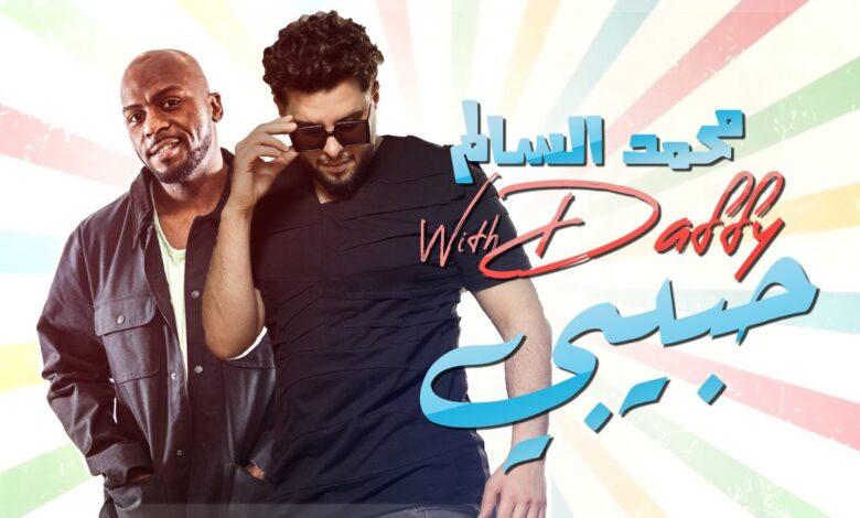 كلمات اغنية حبيبي محمد السالم و دافي