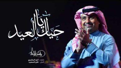 كلمات اغنية حياك يا العيد راشد الماجد