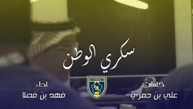 كلمات اغنية سكري الوطن فهد بن فصلا