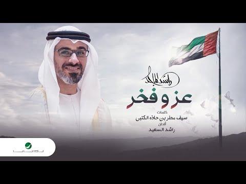 كلمات اغنية عز وفخر راشد الماجد