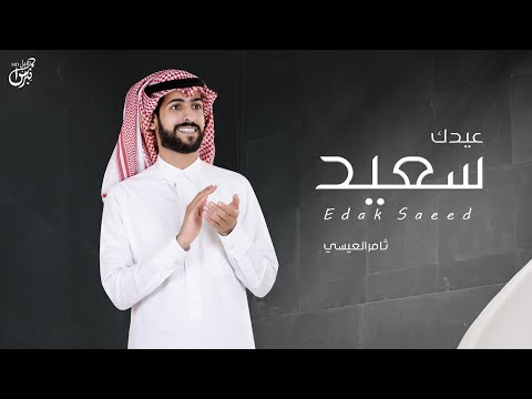 كلمات اغنية عيدك سعيد ثامر العيسي