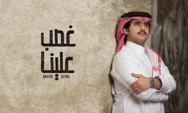 كلمات اغنية غصب علينا شبل الدواسر