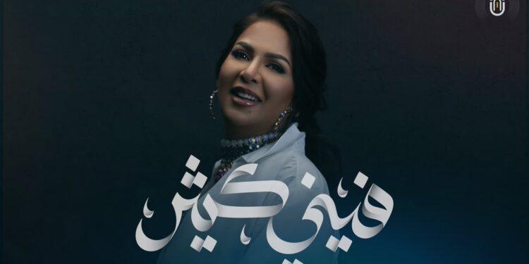 كلمات اغنية فيني كثير نوال الكويتية