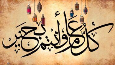 كلمات شيلة العيد هل وياهلا