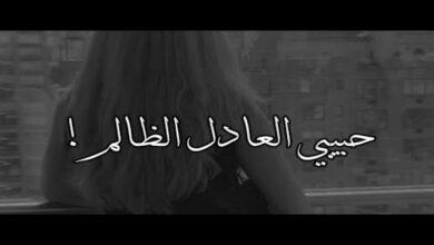 كلمات حبيبي العادل الظالم
