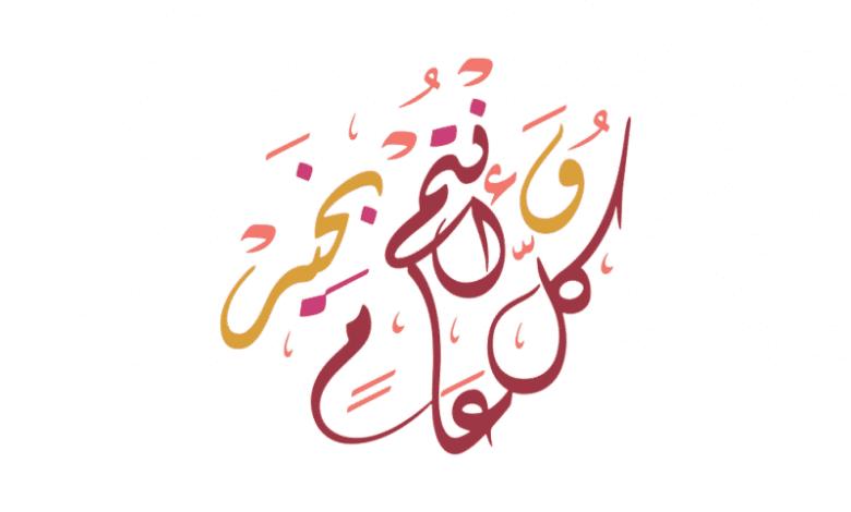 كلمات شيلة اقبل العيد