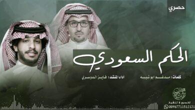 كلمات شيلة الحكم السعودي
