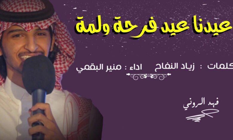 كلمات شيلة العيد فرحة